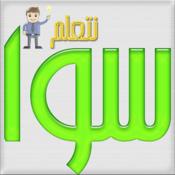 Radio Sawa Net Radio