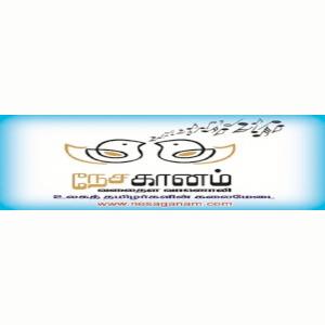 Radio Nesaganam Online Tamil Radio