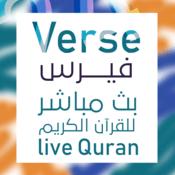 Radio Verse 24 - HOLY QURAN