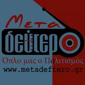 Radio Metadeftero - Μεταδεύτερο