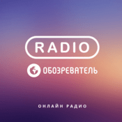 Radio Radio Obozrevatel Russian Lyrics